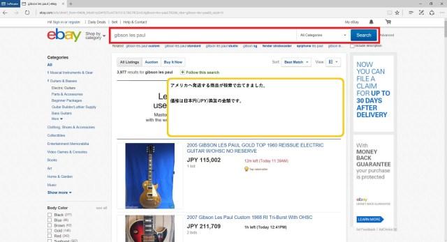 eBay検索でアメリカへ発送する商品を表示させる