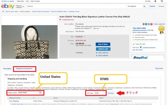 eBayでアメリカ発送の商品を表示させる方法