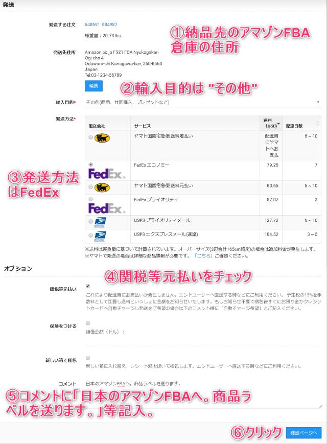 日本のアマゾンFBAへ発送リクエスト