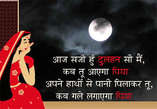 Karwa Chauth Messages in hindi