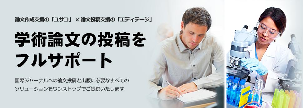 英文校正・學術翻訳・論文投稿支援サービス - ユサコ株式會社X ...