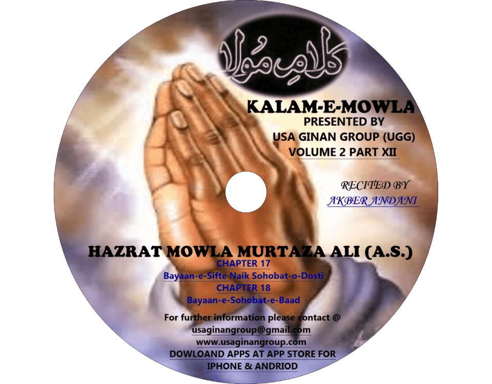 Kalam-e-Mowla Part No XII