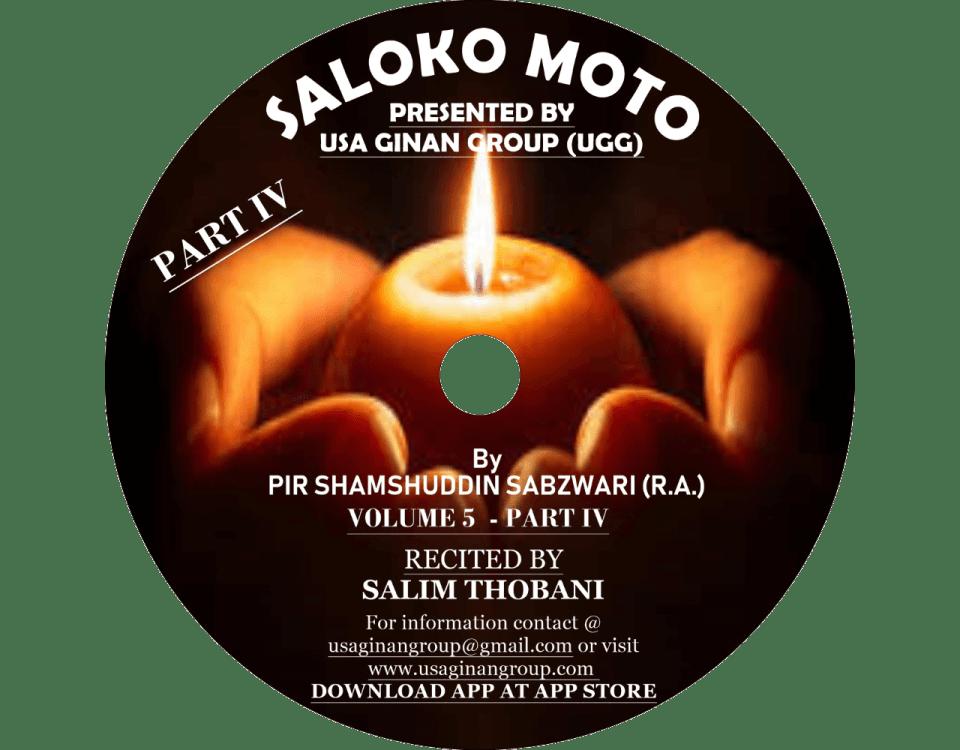 SALOKO MOTO PART IV - SALIM THOBANI