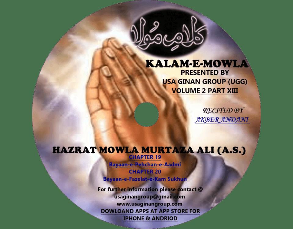 Kalam-e-Mowla Part 2 Vol XIII