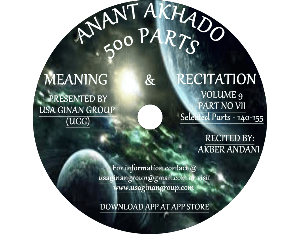 Anant Akhado Part No VII