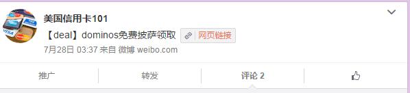 weibo-pp