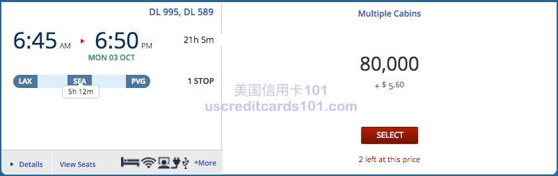 达美里程静悄悄贬值,中美单程商务涨到了80K!