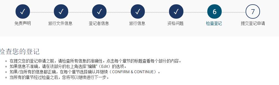 美国签证EVUS登记填写指南【全网首发~】