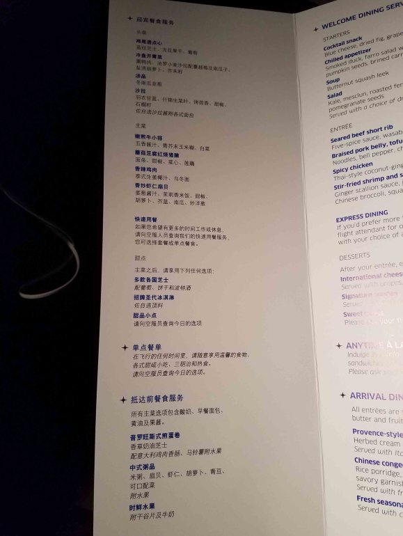 United Polaris 芝加哥-北京 头等舱体验