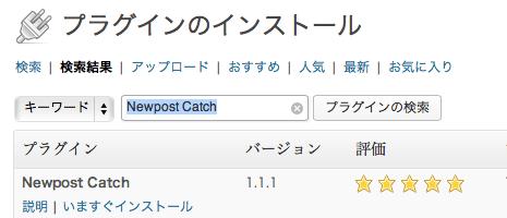 Newpost Catchをインストール