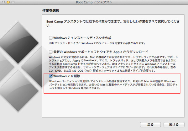 bootcamp_windows7_delete
