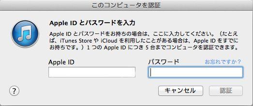Apple IDとパスワードを入力