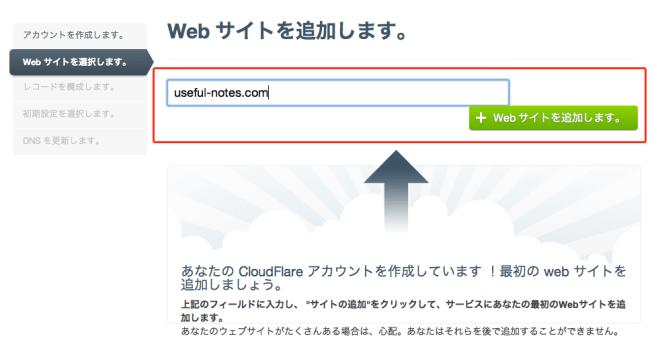 Webサイトを登録