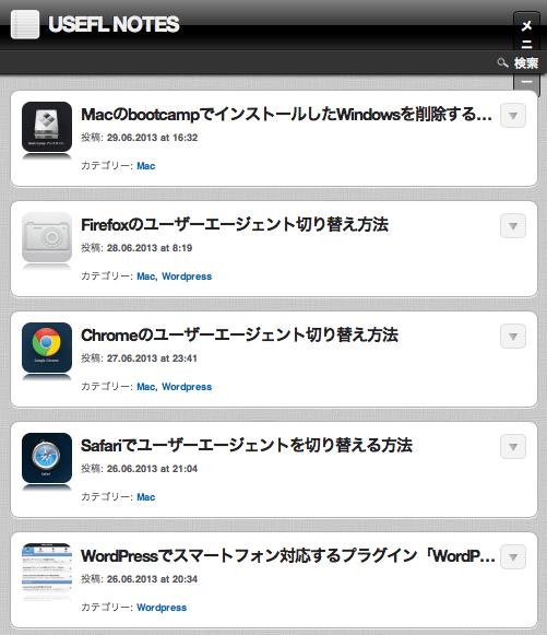 WPTouch適用画面