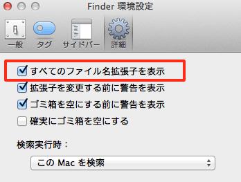 すべてのファイル名拡張子を表示にチェックをいれる