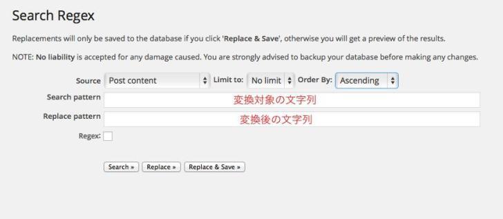 searchregexの置換設定