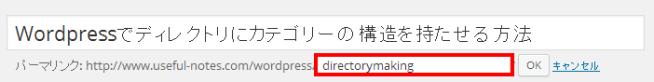 URLの末尾を変更