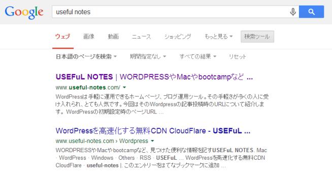 日本語ページのみにしぼりこまれたGoogleの検索結果