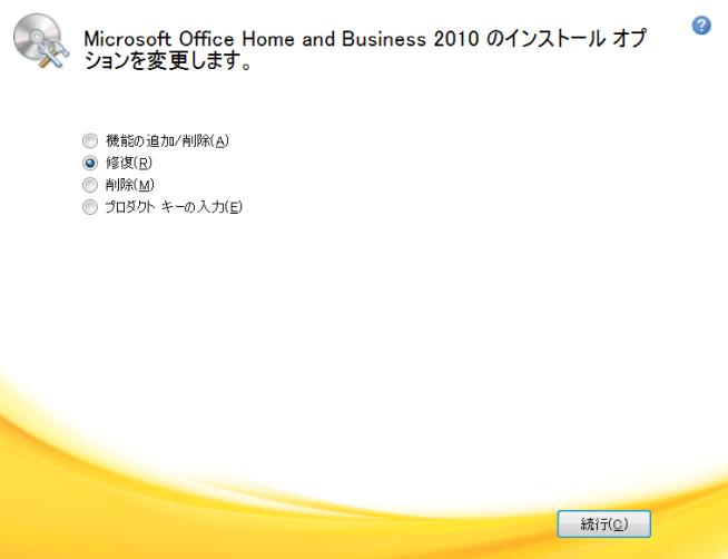 Microsoft Officeを修復