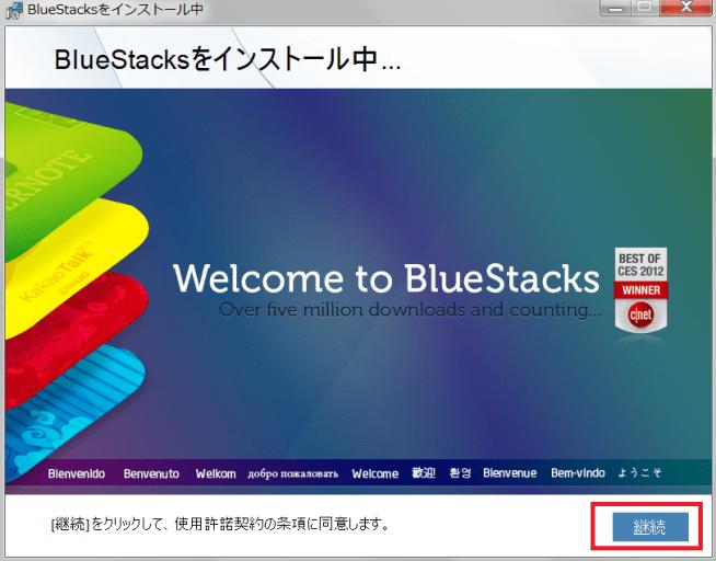 App Playerのインストールダイアログ
