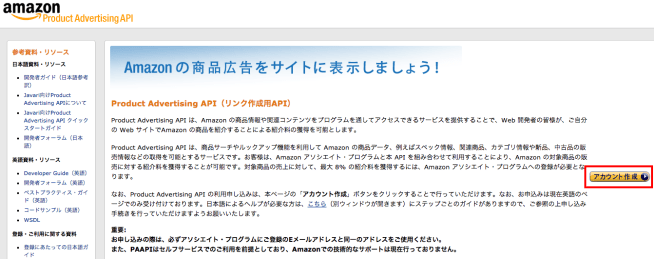 Product Advertising APIサイト