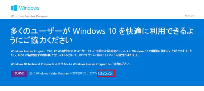 Windows Insider Programサイト