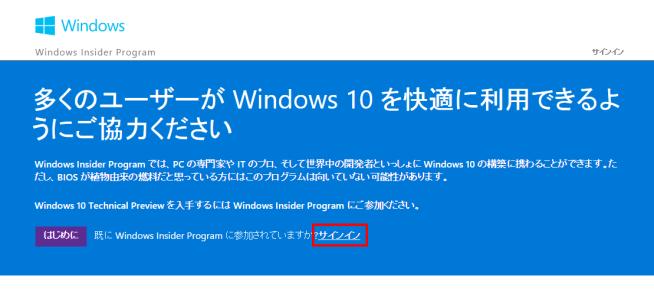 Windows Insider Programサイト