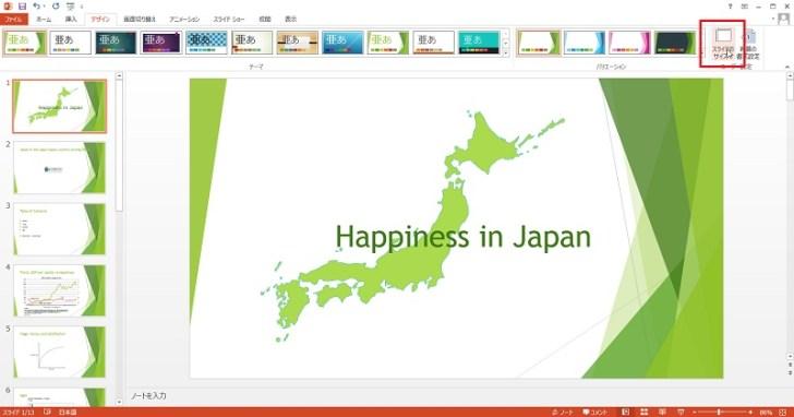 PowerPointのスライドサイズ