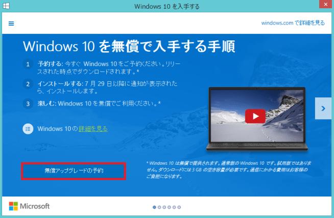 Windows10無償アップグレードの予約