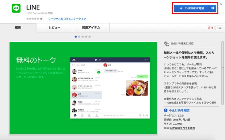 Chrome版LINEを追加