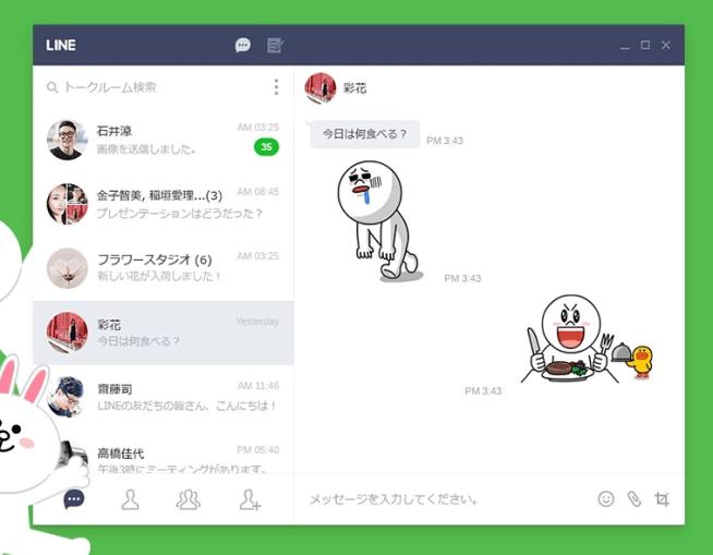 LINEのChromeアプリ