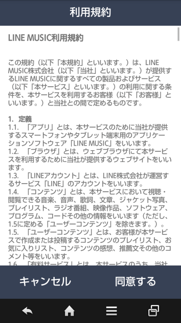 LINE MUSIC同意画面