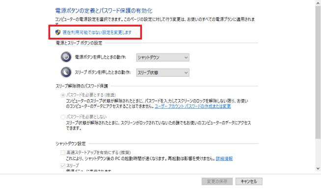 現在利用可能ではない設定を変更するをクリック