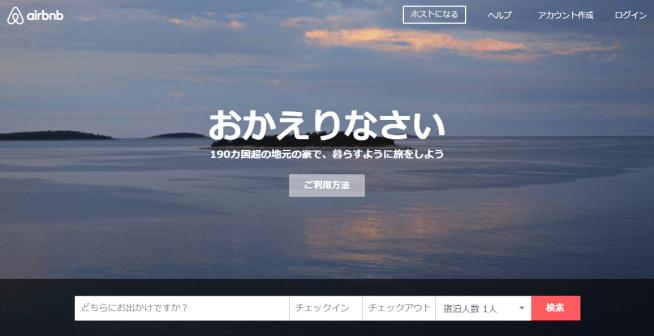 Airbnbトップ画面