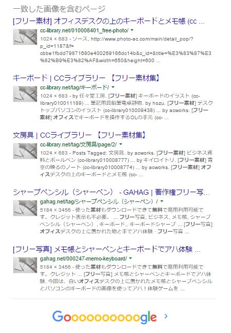 類似のページ