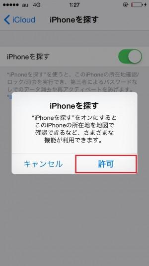 iPhoneを探すのを許可