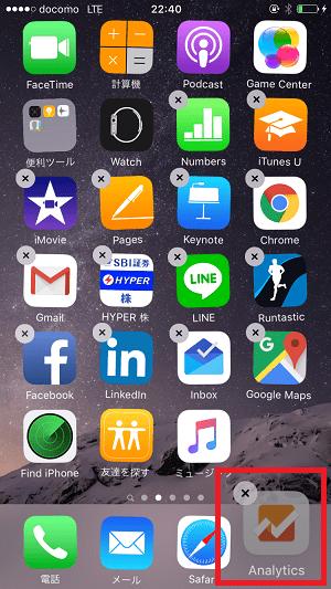 Dockにアプリを追加