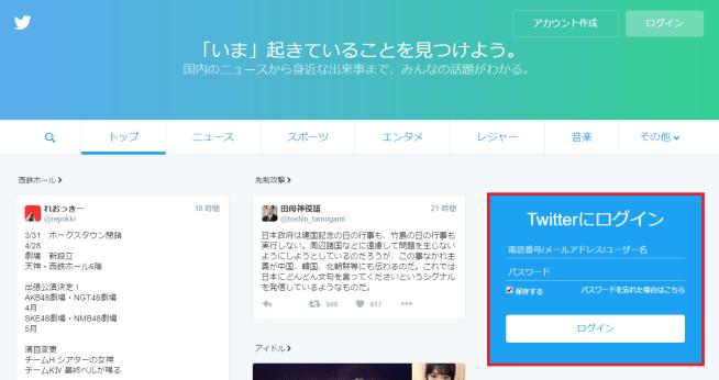 Twitterにログインする