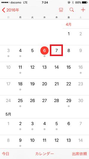 日付を押す