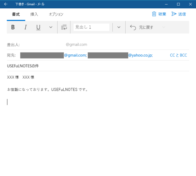 複数人にメールを送る