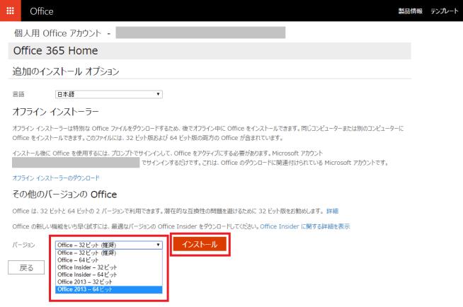 Office2013を選ぶ