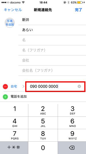 電話番号入力