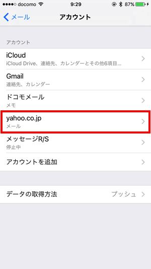 yahoo.co.jpに進む