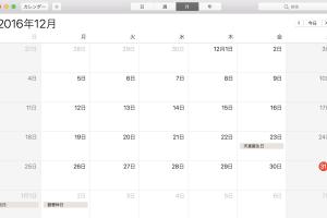 カレンダー表示