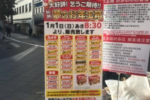 ヨドバシ錦糸町の福袋在庫