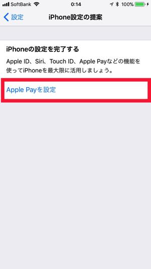 Apple Payを設定に進む
