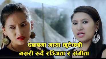 सारा नेपाली रुवाउने गीत|| हाम्रो माया छुट्यो दबाबमा(भिडियो सहित)