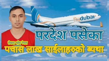 परदेश पसेका पचास लाख साईलाहरुको मनै रुवाउने ब्यथा: महेश नेपाल