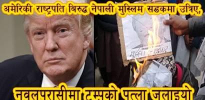 अमेरिकी राष्ट्रपति बिरुद्ध नेपाली मुस्लिम सडकमा उत्रिए,नवलपरासीमा ट्रम्पको पुत्ला जलाइयो