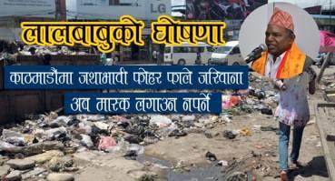 लालबाबुको घोषणा: काठमाडौंमा जथाभावी फोहर फाले जरिवाना,अब मास्क लगाउन नपर्ने